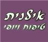 אילנית טיפוח ויופי - תמונת לוגו