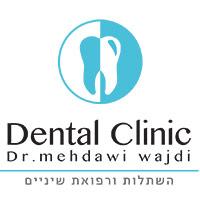 מרפאת שיניים דר' מהדאוי וג'די
