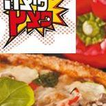 פיצה פצץ