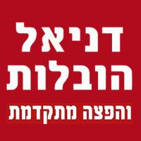 דניאל הובלות