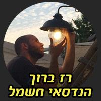 רז  דוד ברוך - הנדסאי חשמל