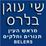 שי עוגן בלרס בירושלים