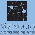 וט-נוירו (Vetneuro) - שירותי נוירולוגיה וטרינרית