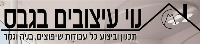 נוי עיצובים-גבס ובניה בבאר שבע