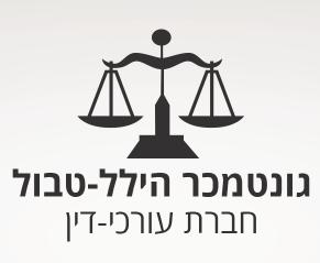 גונטמכר הילל-טבול משרד עורכי דין