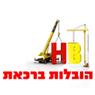 הובלות ברכאת בחיפה