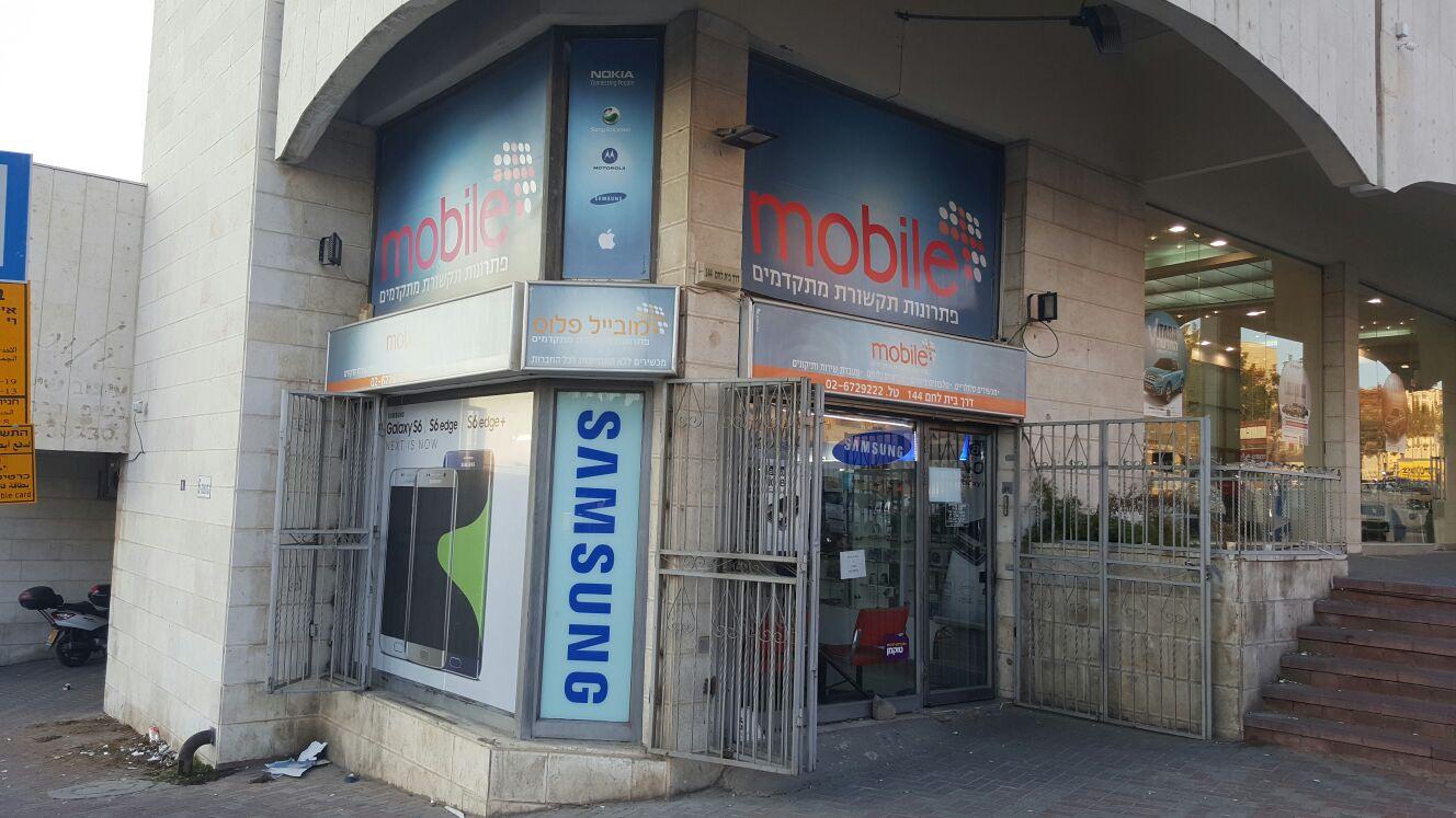 חנות מובייל פלוס mobile plus בירושלים