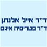 """ד""""ר אלנתן אייל - תמונת לוגו"""