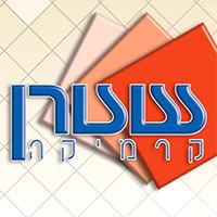 שטרן קרמיקה בחיפה