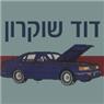 """דוד שוקרון כיווני פרונט בע""""מ - תמונת לוגו"""