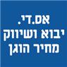 אס.די.יבוא ושיווק - מחיר הוגן - תמונת לוגו