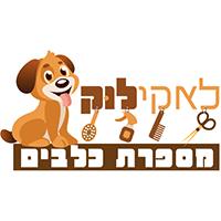 לאקילוק - מספרת כלבים