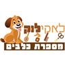 לאקילוק - מספרת כלבים בתל אביב