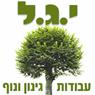 י.ג.ל  - עבודות גינון ונוף בקרית גת