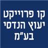 """קו פרוייקט יעוץ הנדסי בע""""מ בתל אביב"""