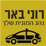 מוניות רוני באר- לוגו