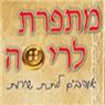 מתפרת לריסה בחיפה