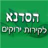 שרגאי יאיר הסדנא לקירות ירוקים בבית עובד