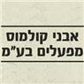 """מצבות קולמוס בע""""מ בירושלים"""