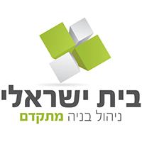 בית ישראלי אדריכלות וניהול פרויקטים