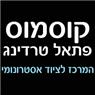 קוסמוס פת-אל - ציוד אסטרונומי - תמונת לוגו