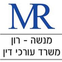 מנשה - רון עורכי דין