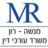 מנשה - רון עורכי דין ברמת גן