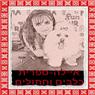 איילה - ספרית כלבים - תמונת לוגו