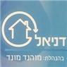 דניאל עבודות איטום בחיפה