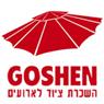 גושן - השכרת ציוד לאירועים - תמונת לוגו