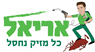 אריאל הדברות בתל אביב