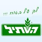 משתלת השתיל - מרכז גינון - תמונת לוגו
