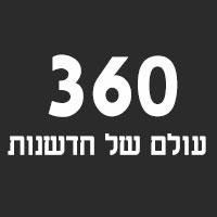 360 - עולם של חדשנות