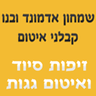 שמחון אדמונד ובנו - קבלני איטום בחיפה