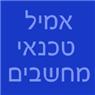אמיל - טכנאי מחשבים - תמונת לוגו
