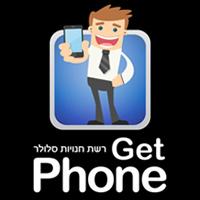 Get Phone - רשת חנויות סלולר