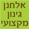 אלחנן גינון מקצועי הקמה שיקום ואחזקה בירושלים