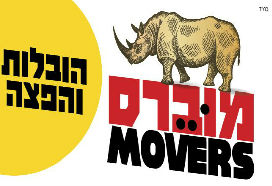 Movers Israel- מוברס ישראל