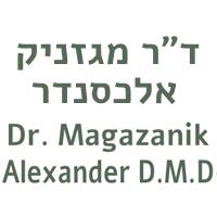 """ד""""ר מגזניק אלכסנדר"""