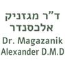 """ד""""ר מגזניק אלכסנדר באשדוד"""