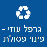 גרפל עוזי-פינוי פסולת