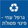 גרפל עוזי-פינוי פסולת בפרדס חנה-כרכור