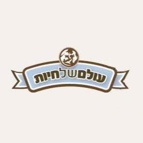 עולם של חיות בחיפה