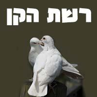 רשת הקן בתל אביב