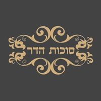 סוכות הדר בתל אביב