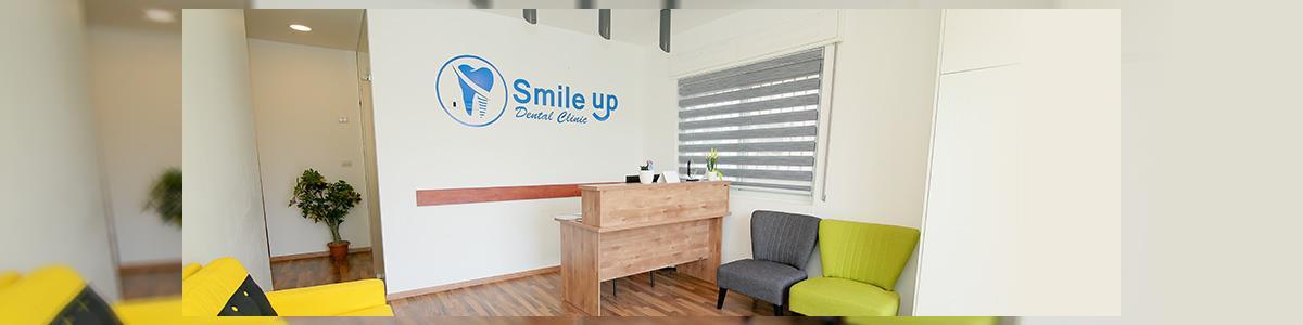סמייל אפ - מרפאת שיניים - תמונה ראשית