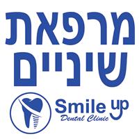 סמייל אפ - מרפאת שיניים