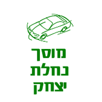 מוסך נחלת יצחק בתל אביב