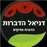 דניאל הדברת מזיקים - תמונת לוגו
