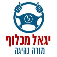 יגאל מכלוף  - מורה נהיגה